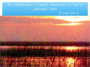 Күз айларында құстардың жылы жаққа ұшуға дайындықтары (қазан-2011)