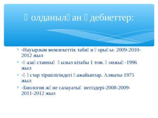 -Науырзым мемлекеттік табиғи қорығы- 2009-2010-2012 жыл -Қазақстанның қызыл к