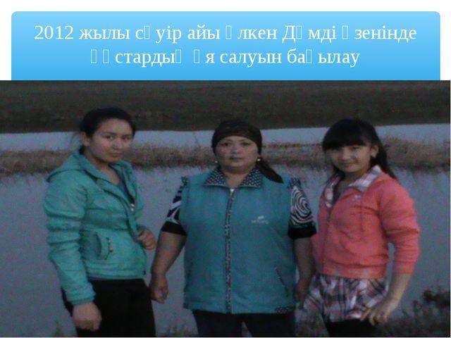 2012 жылы сәуір айы Үлкен Дәмді өзенінде құстардың ұя салуын бақылау