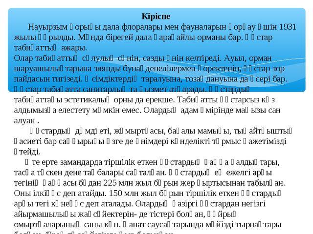 Кіріспе Науырзым қорығы дала флоралары мен фауналарын қорғау үшін 1931 жылы...