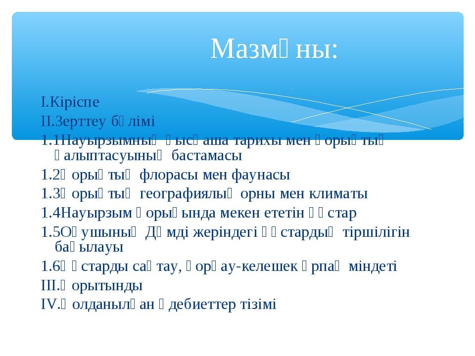 I.Кіріспе II.Зерттеу бөлімі 1.1Науырзымның қысқаша тарихы мен қорықтың қалып...