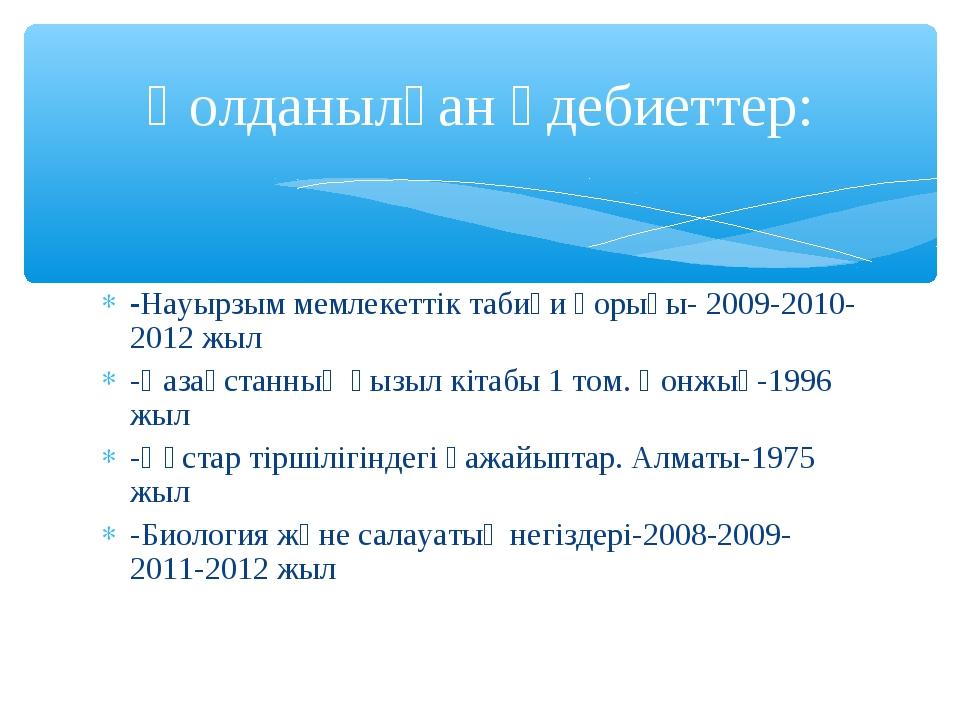 -Науырзым мемлекеттік табиғи қорығы- 2009-2010-2012 жыл -Қазақстанның қызыл к...