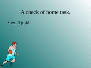 A check of home task. ex. 3 p. 48