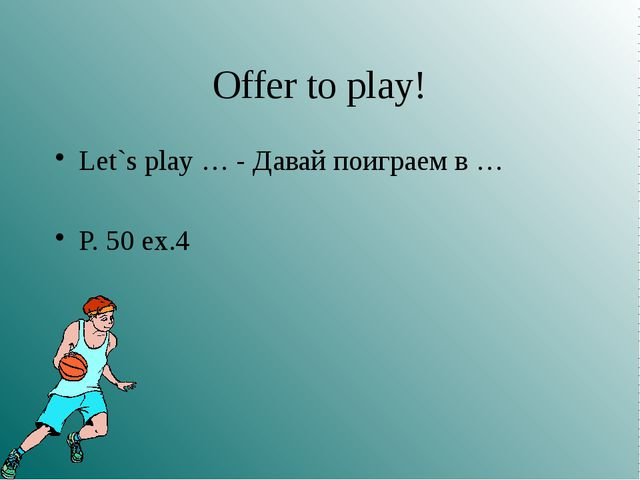 Offer to play! Let`s play … - Давай поиграем в … P. 50 ex.4