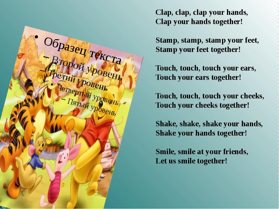 Clap, clap, clap your hands, Clap your hands together! Stamp, stamp, stamp y...