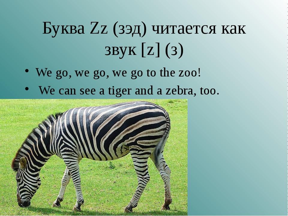 Буква Zz (зэд) читается как звук [z] (з) We go, we go, we go to the zoo! We c...