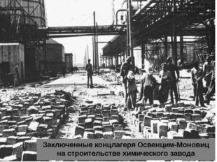 Заключенные концлагеря Освенцим-Моновиц на строительстве химического завода