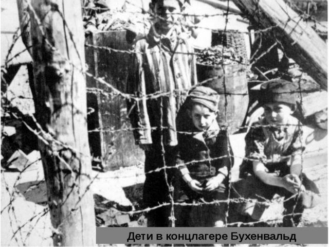 Дети в концлагере Бухенвальд