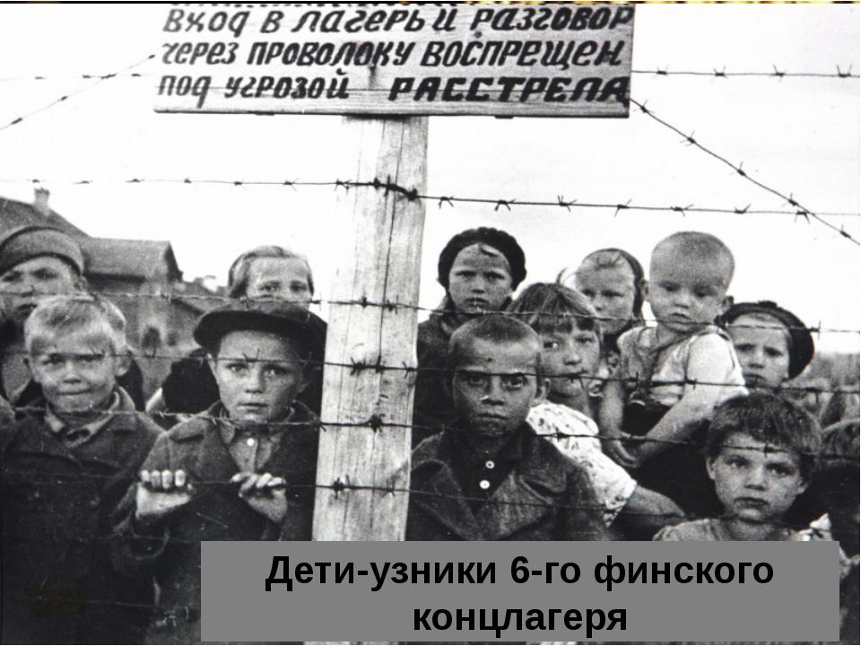 Дети-узники 6-го финского концлагеря