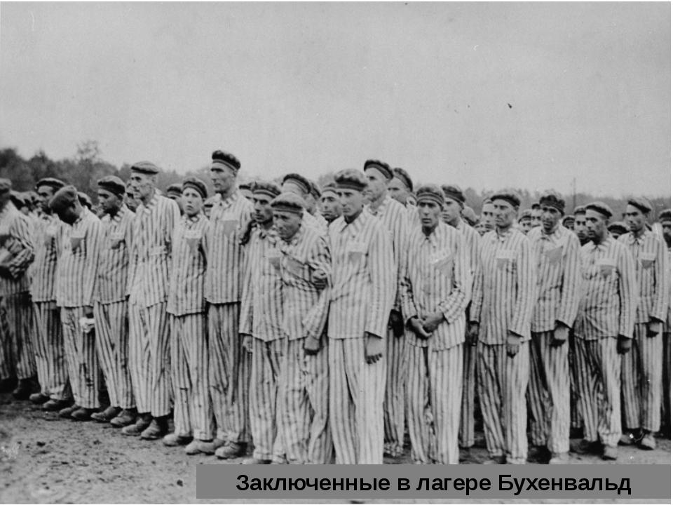 Заключенные в лагере Бухенвальд