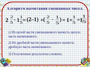 2 - 1 = (2–1) + ( - ) = 1 + = 1 1) Из целой части уменьшаемого вычесть целую