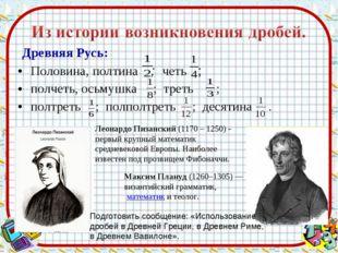 Древняя Русь: Половина, полтина ; четь ; полчеть, осьмушка ; треть ; полтре