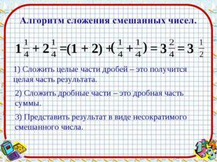 1 + 2 = (1 + 2) + ( + ) = 3 = 3 1) Сложить целые части дробей – это получится