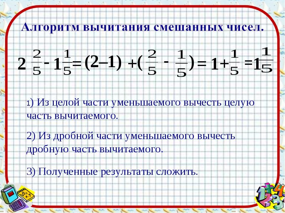 2 - 1 = (2–1) + ( - ) = 1 + = 1 1) Из целой части уменьшаемого вычесть целую...
