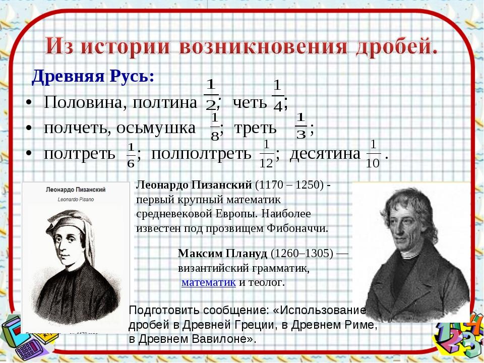 Древняя Русь: Половина, полтина ; четь ; полчеть, осьмушка ; треть ; полтре...