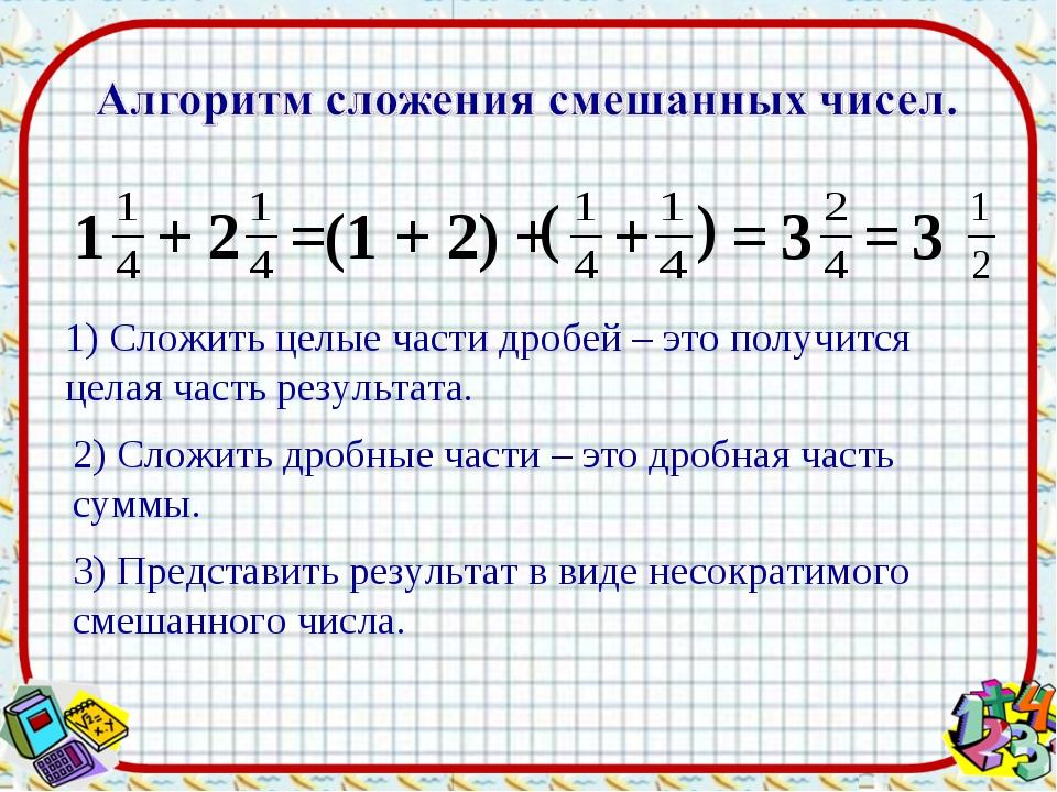 1 + 2 = (1 + 2) + ( + ) = 3 = 3 1) Сложить целые части дробей – это получится...