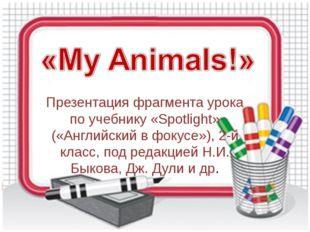 Презентация фрагмента урока по учебнику «Spotlight» («Английский в фокусе»),