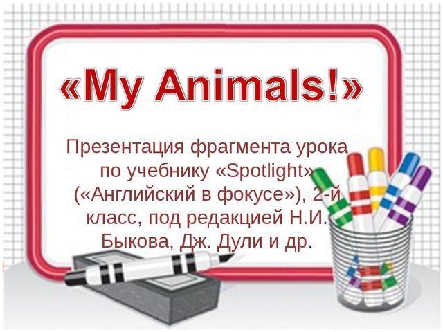 Презентация фрагмента урока по учебнику «Spotlight» («Английский в фокусе»),...