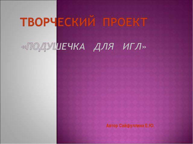 Автор Сайфуллина Е.Ю.