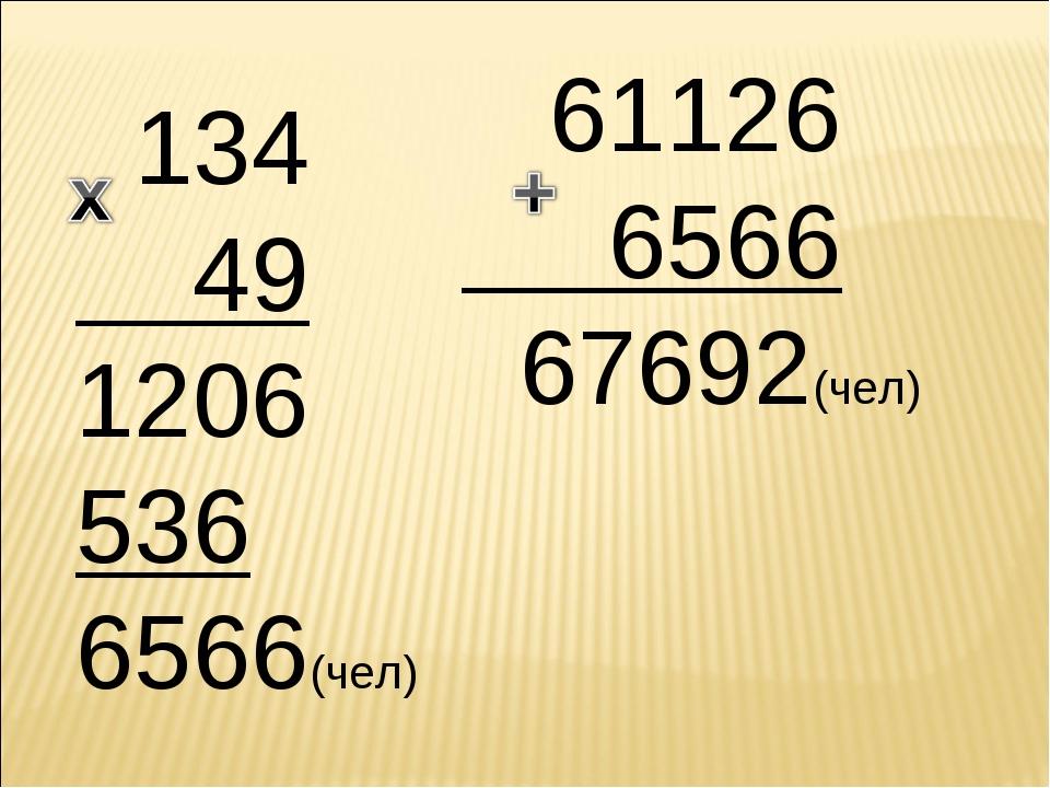 134 49 1206 536 6566(чел) 61126 6566 67692(чел)