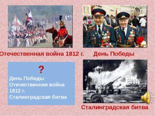 ? День Победы Отечественная война 1812 г. Сталинградская битва Отечественная