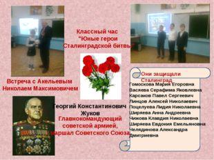 Они защищали Сталинград Гомоскова Мария Егоровна Васяева Серафима Яковлевна