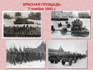 КРАСНАЯ ПЛОЩАДЬ 7 ноября 1941 г.