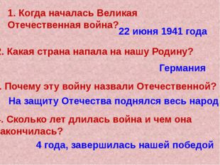 1. Когда началась Великая Отечественная война? 2. Какая страна напала на нашу