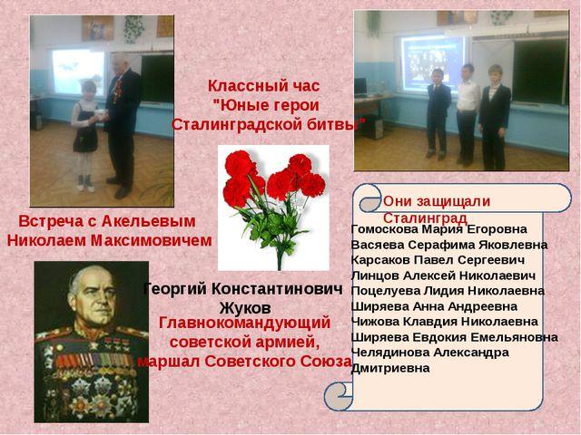 Они защищали Сталинград Гомоскова Мария Егоровна Васяева Серафима Яковлевна...