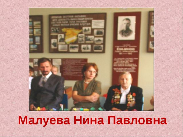 Малуева Нина Павловна
