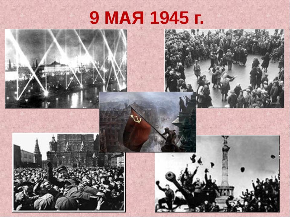 9 МАЯ 1945 г.