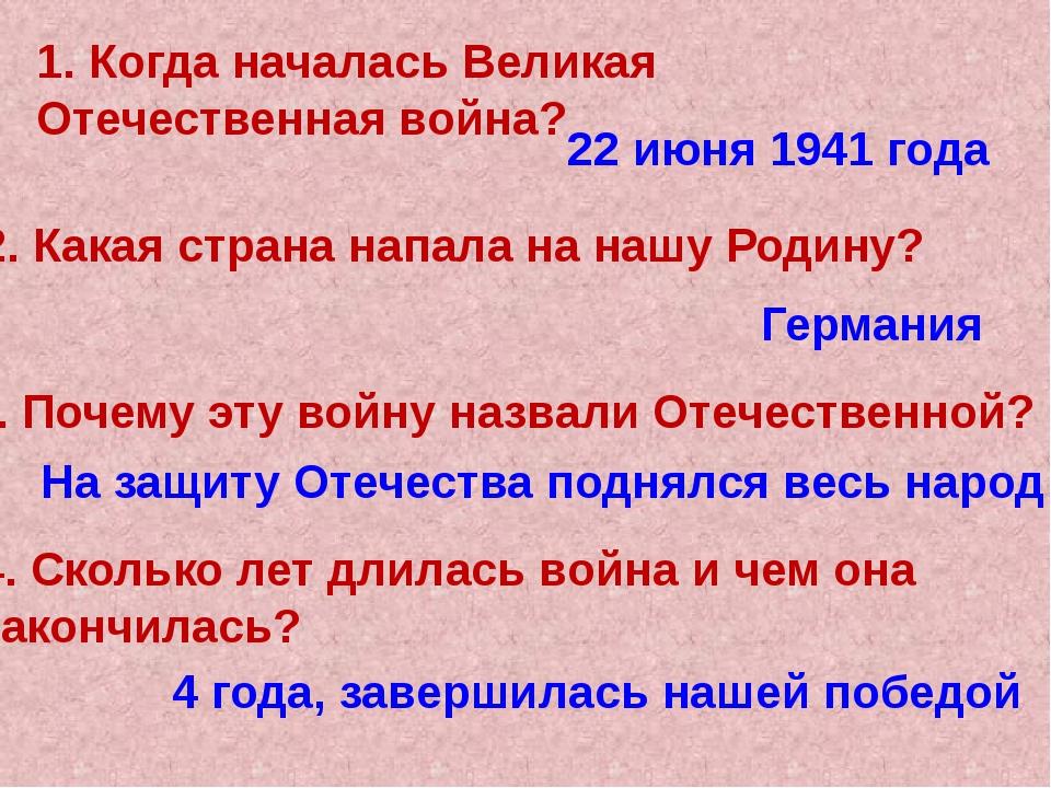 1. Когда началась Великая Отечественная война? 2. Какая страна напала на нашу...