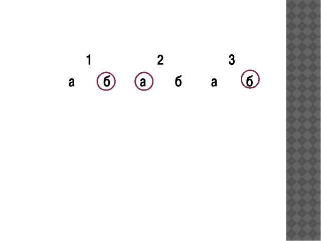 1 2 3 а б а б а б