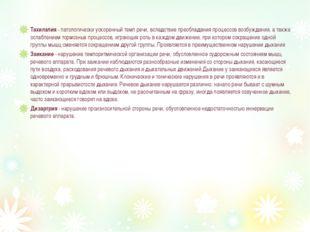Тахилалия - патологически ускоренный темп речи, вследствие преобладания проце