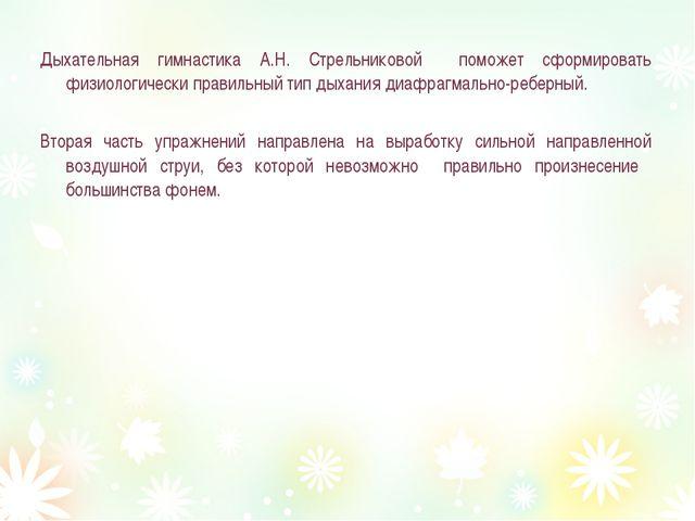 Дыхательная гимнастика А.Н. Стрельниковой поможет сформировать физиологически...