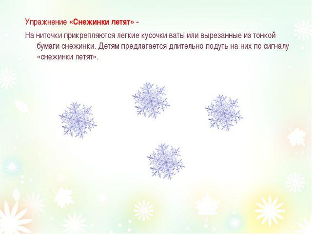 Упражнение «Снежинки летят» - На ниточки прикрепляются легкие кусочки ваты ил...