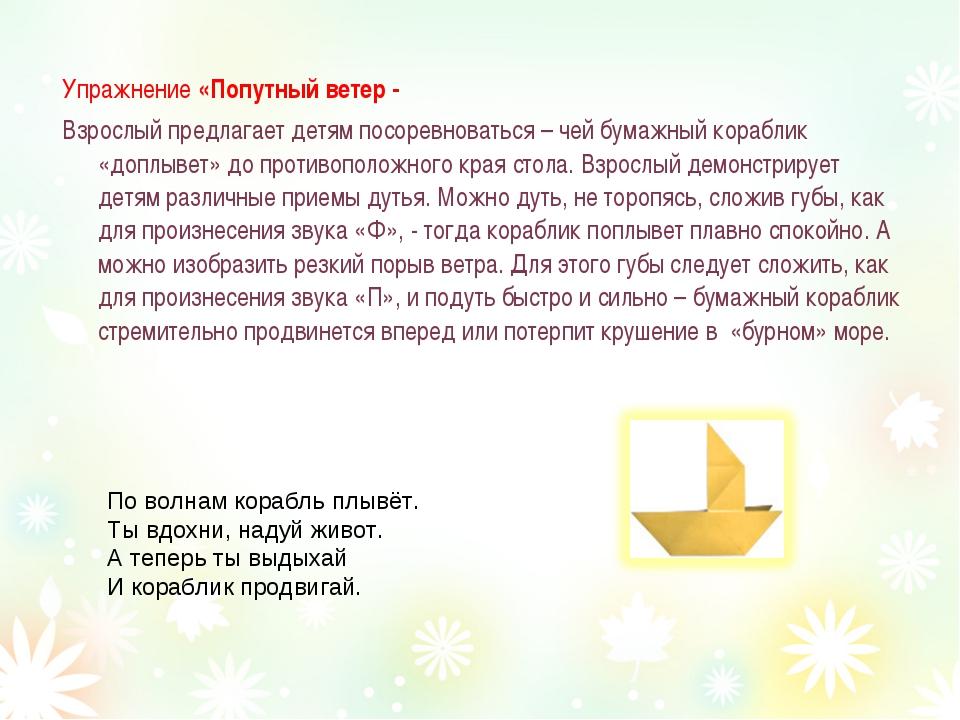 Упражнение «Попутный ветер - Взрослый предлагает детям посоревноваться – чей...