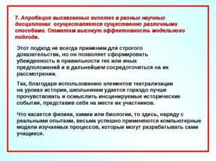 7. Апробация высказанных гипотез в разных научных дисциплинах осуществляется