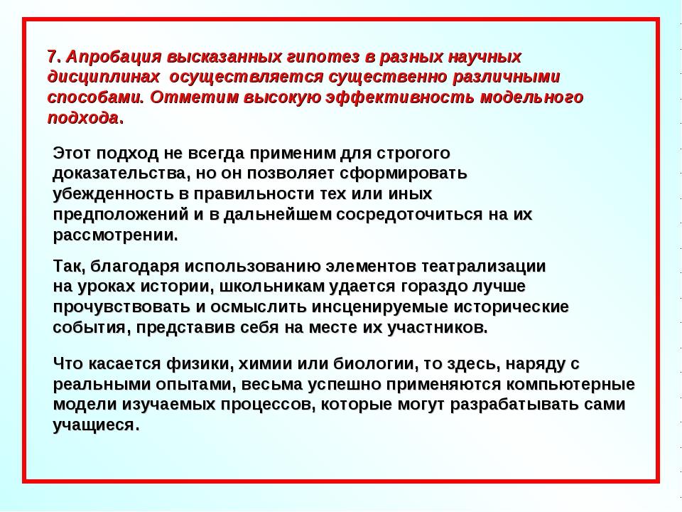 7. Апробация высказанных гипотез в разных научных дисциплинах осуществляется...