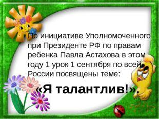 . По инициативе Уполномоченного при Президенте РФ по правам ребенка Павла Ас