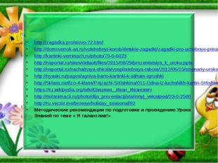http://zagadka.pro/slovo-72.html http://domovenok-as.ru/volshebnyi-korob/det