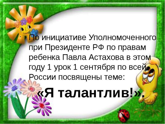 . По инициативе Уполномоченного при Президенте РФ по правам ребенка Павла Ас...