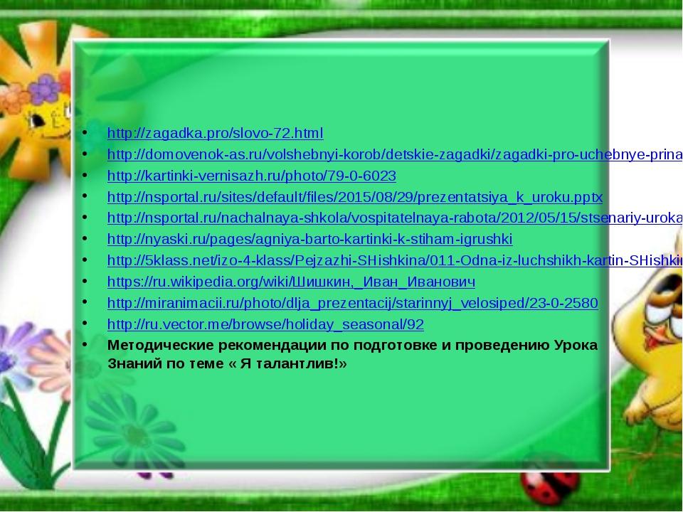 http://zagadka.pro/slovo-72.html http://domovenok-as.ru/volshebnyi-korob/det...