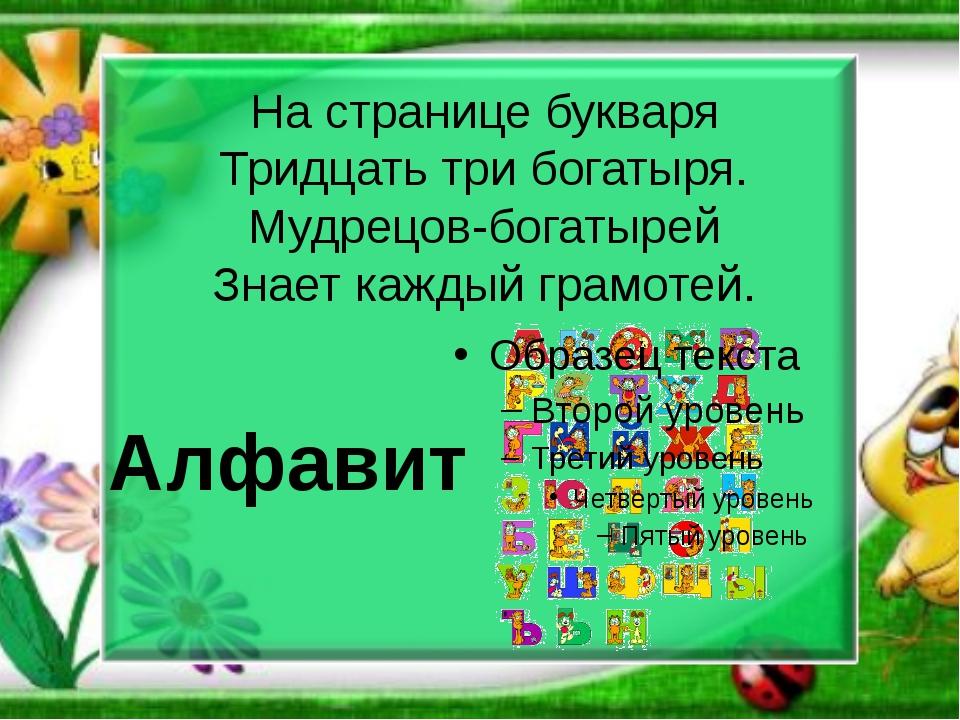 На странице букваря Тридцать три богатыря. Мудрецов-богатырей Знает каждый гр...