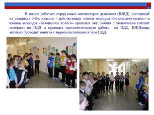 В школе работает отряд юных инспекторов движения (ЮИД), состоящий из учащихс