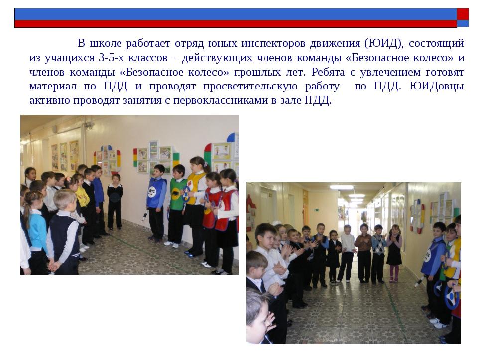 В школе работает отряд юных инспекторов движения (ЮИД), состоящий из учащихс...