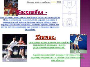 Баскетбол - это игра двух команд каждая из которых состоит из пяти игроков. Ц