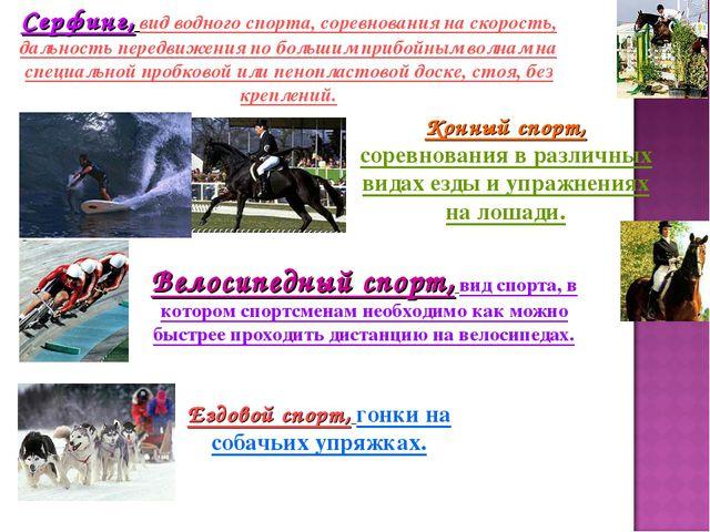 Серфинг, вид водного спорта, соревнования на скорость, дальность передвижения...