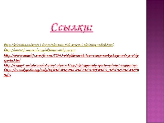 http://mirrosta.ru/sport-i-fitnes/aktivnie-vidi-sporta-i-aktivniy-otdich.html...