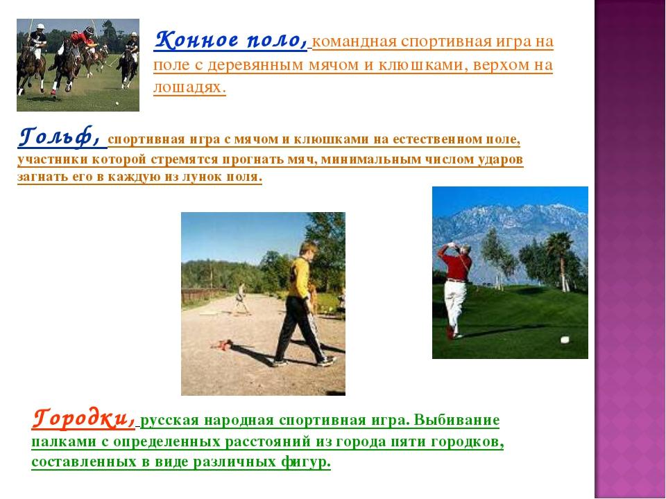 Конное поло, командная спортивная игра на поле с деревянным мячом и клюшками,...